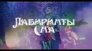 Трейлер к спектаклю Лабиринты сна