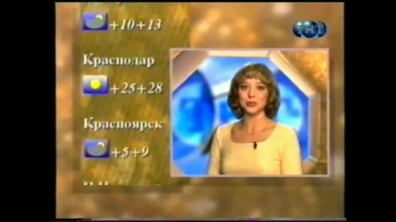 ТНТ-Погода (ТНТ, 06.10.1999)