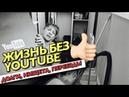 ЖИЗНЬ БЕЗ YouTube ДОЛГИ НИЩЕТА ПЕРЕЕЗДЫ Андрей Мартыненко