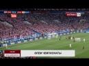 Футболдан әлем чемпионатының финалында Франция мен Хорватия кездесетін болды