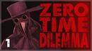 Прохождение ► Zero Escape Zero Time Dilemma ПАН ИЛИ ПРОПАЛ