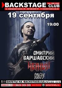19.09 - ЧЕРНЫЙ КОФЕ @ BACKSTAGE club (С-Пб)