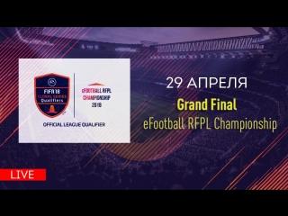 FIFA 18 | Grand Final eFOOTBALL RFPL CHAMPIONSHIP (PS4)