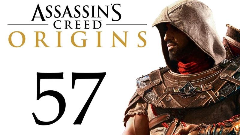 Assassin's Creed Истоки Судьба мятежников 57 побочки PC
