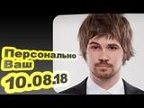 Вася Обломов - Персонально Ваш... 10.08.18