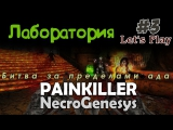 Лаборатория  Painkiller NecroGenesys  Битва за пределами ада #3 Lets Play