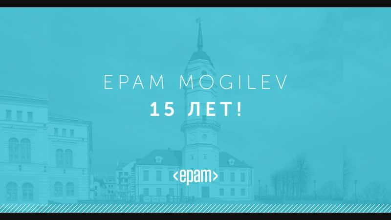EPAM Mogilev 15 лет