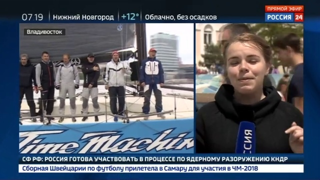 Новости на Россия 24 • Владивосток первым начал отмечать День России