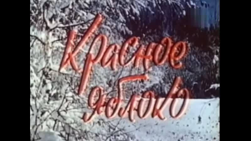 КРАСНОЕ ЯБЛОКО (Киргизфильм, 1975)