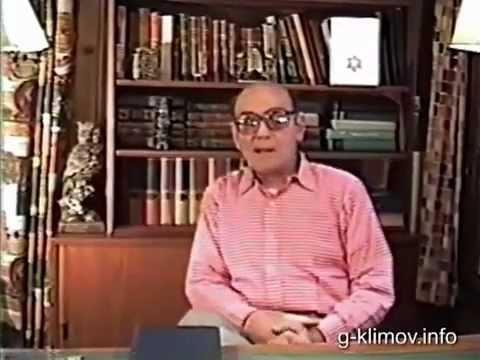 Г. Климов - Красная Каббала Лекция - 2, ч.1