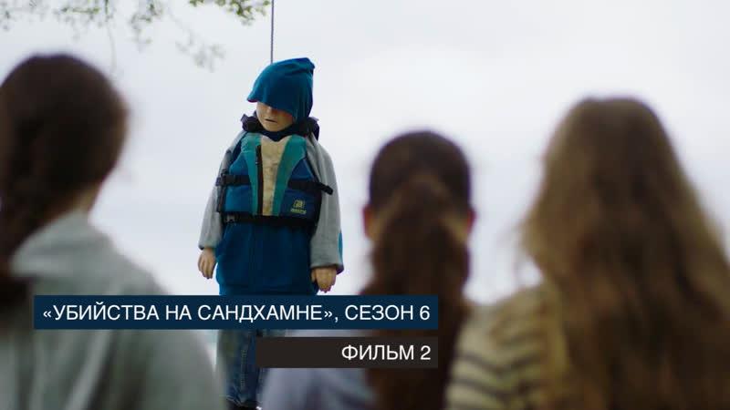 УБИЙСТВА НА САНДХАМНЕ СЕЗОН 6 ФИЛЬМ 2