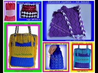 Вязаные сумки от Сауле Вагаповой - на заказ