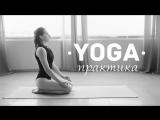 yoga_praktika_orel