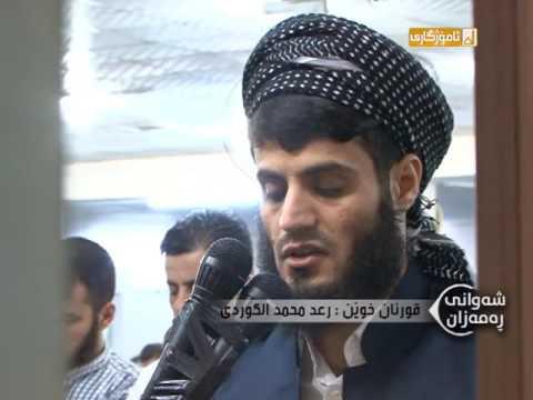 Raad Mohammad Al Kurdi Ramadan رعد محمد الكردي رمضان
