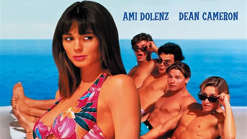 Чудо пляж 1992 Avaros