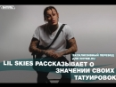 Lil Skies рассказывает о значении своих татуировок (Переведено сайтом Rhyme.ru)