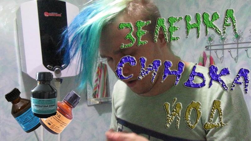 Покрасил волосы синькой, зеленкой, йодом. Сколько держится цвет. Dикобраz