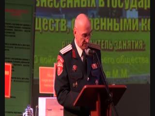 Инструкторско методический сбор для членов войсковых казачьих обществ в г. Мценске