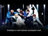 [RUS SUB] BTS - Outro : Her