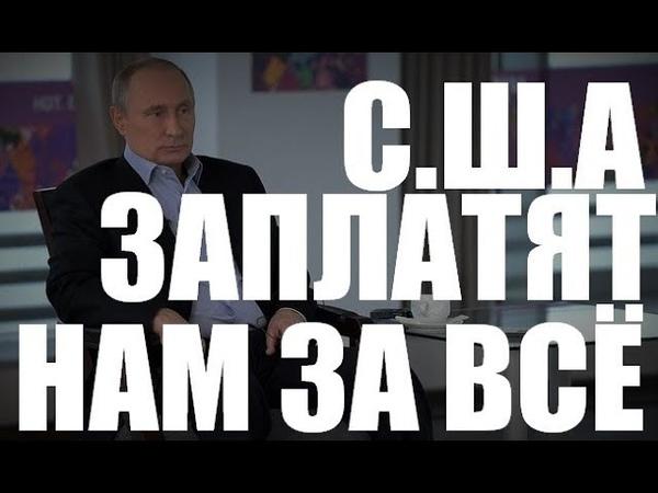 С.Ш.А ПΡИШЁΛ КОНЕЦ. ΡОССИЯ БУДЕТ «БИТЬ» БОΛЬНО — Владимир Путин