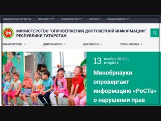 """Министерство образования Татарстана """"опровергло"""""""