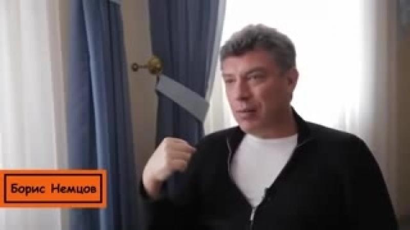 Гнида Немцов о Путине и его психиатрии.
