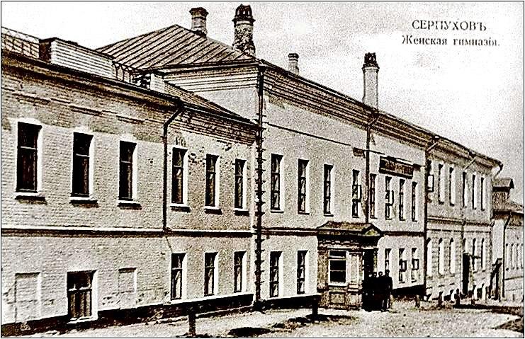 женская гимназия в Серпухове
