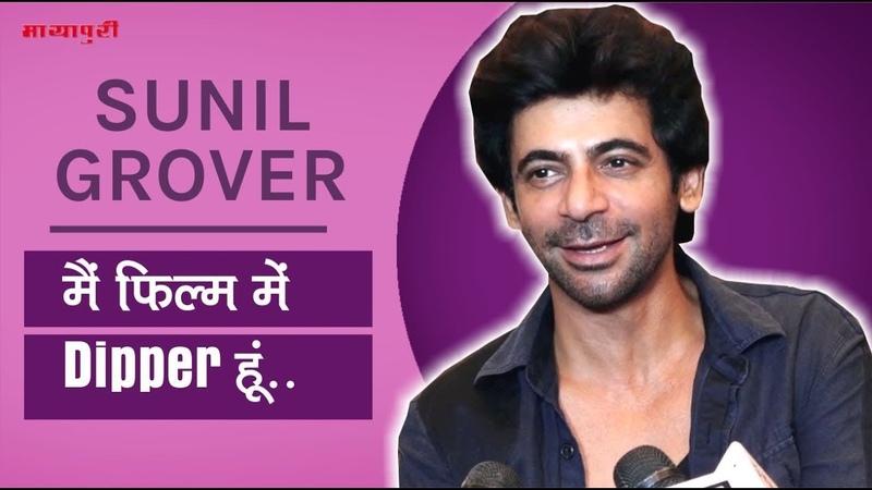 Sunil Grover's Exclusive Interview For The Movie Pataakha | Sanya Malhotra | Radhika Madan