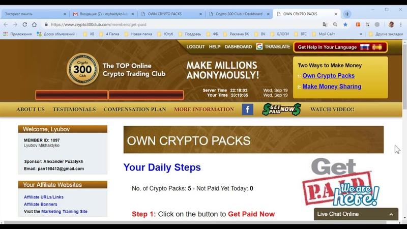 Crypto 300 Club Мой первый вывод