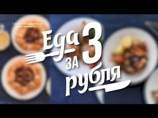Еда за три рубля. Меню на рабочую неделю