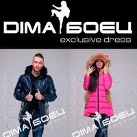 Дима Боец (DIMA БОЕЦ): Подарки и скидки постоянным покупателям