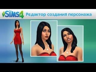 The Sims 4: Редактор создания персонажа - видео игрового процесса