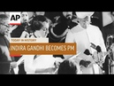 Indira Gandhi Becomes PM 1966 Today In History 19 Jan 19