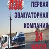 Первая Эвакуаторная Компания (ПЭК)