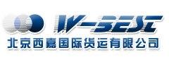 BEIJING W-BEST INTERNATIONAL FREIGHT   Ассоциация предпринимателей Китая