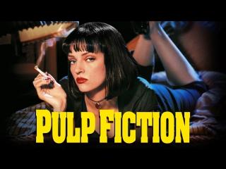 Криминальное чтиво / Pulp Fiction (1994)