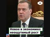 Дмитрий Медведев о неощутимом росте в экономике ROMB