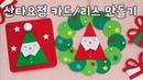 밤비놀이터 산타요정 접기 크리스마스카드 크리스마스리스 만들기 Easy Origami San