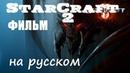 Фильм StarCraft2полный фильм,весь сюжет1080p