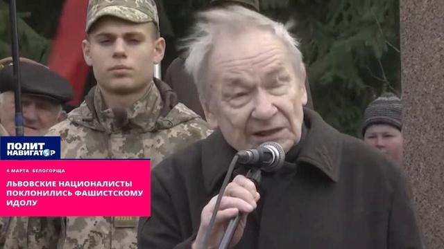 Львовские националисты поклонились фашистскому идолу