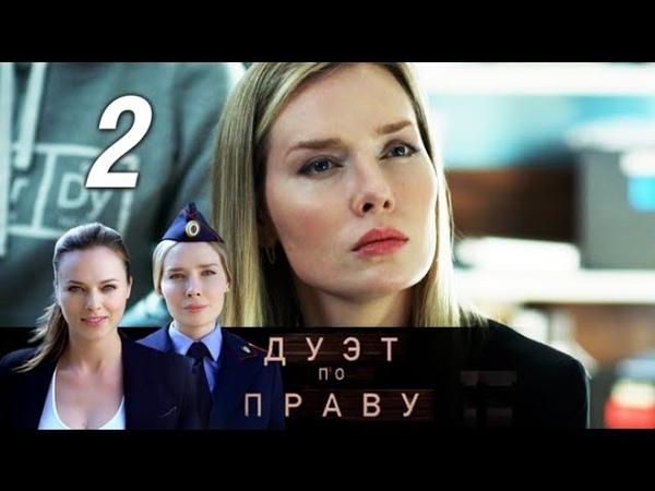 Дуэт по праву 2 серия 2018 Детектив @ Русские сериалы