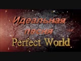 ☣Twins☣ Perfect World (pw) - Это не мистик, это...