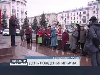 БЕЗ КОММЕНТАРИЕВ: День рождения Ильича