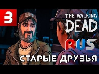 The Walking Dead: СЕЗОН 2 ЭПИЗОД 2 - Старые друзья! (Русская озвучка \ RUS) #3