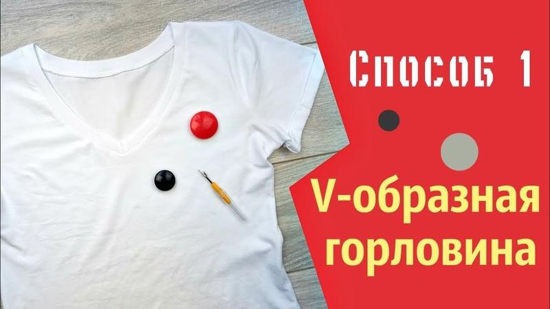 V-образная горловина на трикотаже. Как обработать? Способ 1 \ How To Sew a V Neck T-shirt