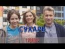 Сухарь (2018) / ТРЕЙЛЕР / Анонс 1,2,3,4 серии