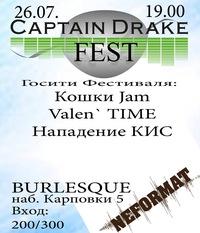 Captain Drake Fest Финал!