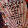 Бродячий Цирк | Постапокалипсис вечеринка в СПб
