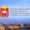 Типичный Челябинск