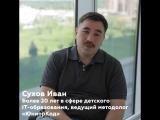Видео ЮниорКод с интервью для ВК